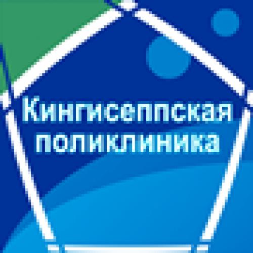 кингисеппская поликлиника