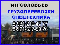 ИП Соловьев